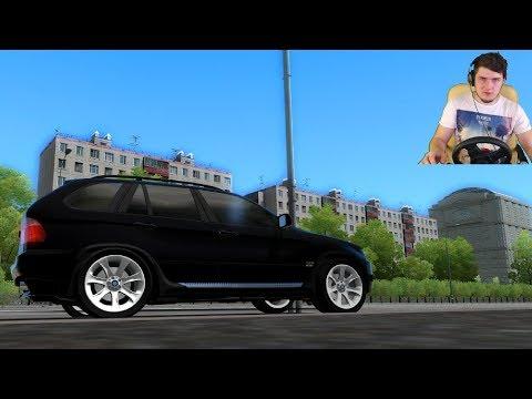 ПЕРВЫЙ РАЗ СЕЛ ЗА РУЛЬ - РАЗБИЛ БАТИН Х5 - CITY CAR DRIVING + РУЛЬ LOGITECH Driving Force