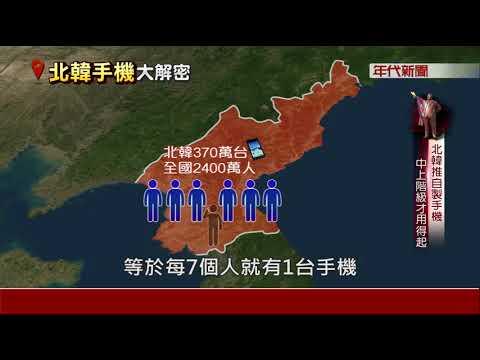 """""""你不知道的北韓"""" 國產手機大解密!"""