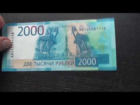 RUSSIA 2018: Funny trick with a new 2000 ruble banknote