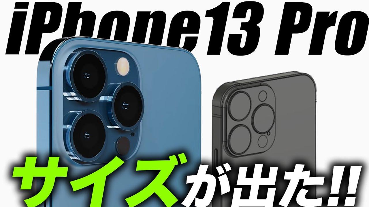【朗報】めっちゃデカイ?iPhone13 Proの本体の大きさ出た/Apple Storeからスペースグレイが消えた【アイフォン13 最新 リーク 予想】