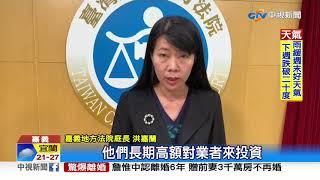 """""""快取寶百億吸金案""""宣判 30名被告全無罪!│中視新聞 20191101"""