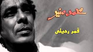 Mohamed Mounir - Amar Rahely  (Official Audio)| محمد منير- قمر رحيلى