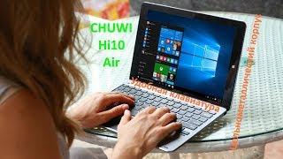 Распаковываю Chuwi Hi10 Air - планшет на Win 10 и с удобной клавиатурой