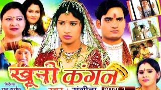खुनी कंगन || Khuni Kangan Vol 1 || Sangeeta || Hindi Kissa Lok Katha Kahani