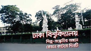 Exploring the city | Dhaka University (ঢাকা বিশ্ববিদ্যালয়)