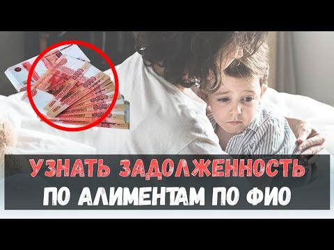 Судебные приставы узнать задолженность по фамилии алименты — видео