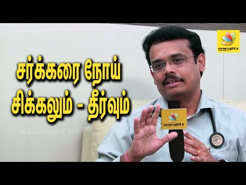 How to Live with Diabetes : Dr. Shivaram Kannan Interview | Type 2 Cure, Reason, Treatment