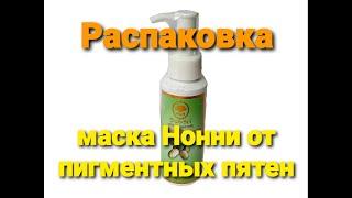 Распаковка Маска для лица Маска на основе Нонни фруктовая кислота