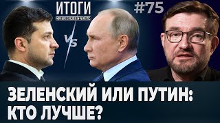 Съехавшая крыша президента России против косой вышиванки президента Украины - что хуже?