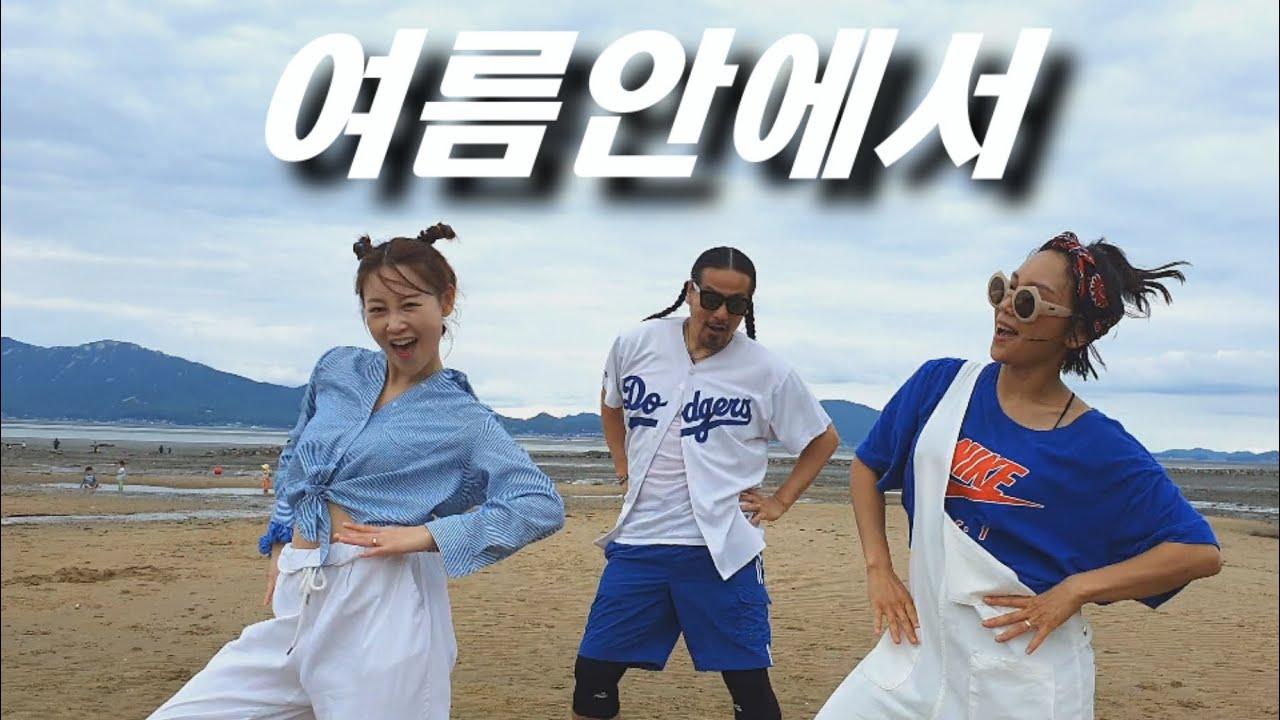 듀스(DEUX) - 여름안에서!!(싹쓰리 원곡) 탤런트 정태리와 춤배우 팝핀준호 & 배우혁미 Collabo!!