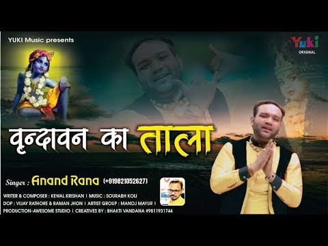 वृन्दावन-का-ताला-|-vrindavn-ka-tala-|-shyam-bhajan-by-anand-rana-(-full-hd-video)