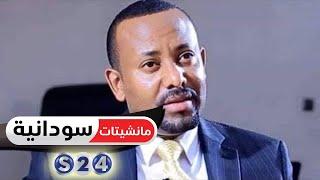 إعلان ابي أحمد علي أول رئيس وزراء مسلم في تاريخ إثيوبيا - مانشيتات سودانية