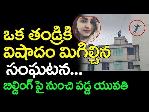 బిల్డింగ్ పై  నుంచి పడ్డ యువతి | Jaipur Student Fall From Roof Top College Building Video | Latest