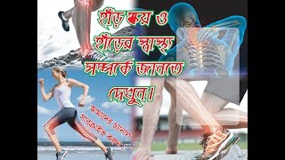 হাড়ের স্বাস্থ্য সুরক্ষায় || Bone Health Protection || Motivation Video || হাড়ের ক্ষইয়ে করনীয়
