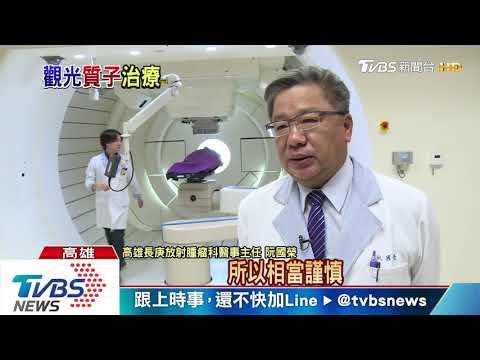 拼醫療觀光 高雄長庚斥資50億元 打造質子治療中心