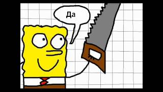 """Губка Боб играет в """"Пилу"""" (перевод)"""