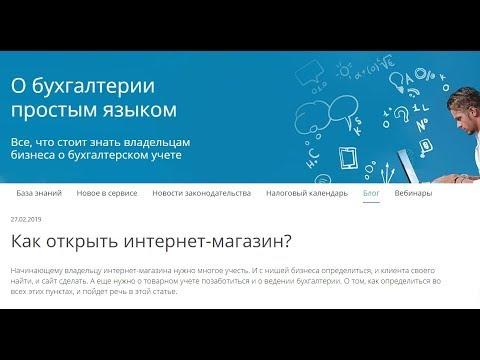 Интернет магазин открыть бухгалтерия 3 ндфл декларация покупка квартиры образец