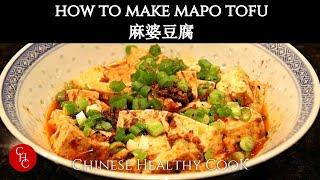 How To Make Mapo Tofu 麻婆豆腐