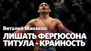 Виталий Минаков: Хабиб на две головы сильнее Холлоуэя