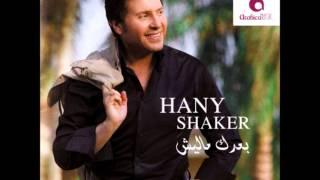 Hani Shaker - 3alemni Asbab el Farah // هاني شاكر - علمني اسباب الفرح 2017 Video