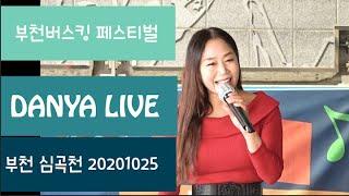 단야 공연 - 부천 버스킹 페스티벌 라이브 실황 202…