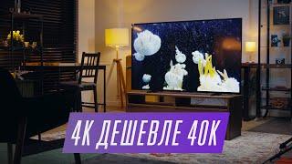 """Телевизор с 4К на 58"""" дешевле 40К! Как оно?"""