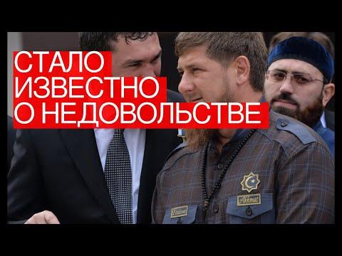 Стало известно онедовольстве Кадырова работой Даудова