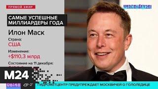В Forbes назвали главных счастливчиков и неудачников года - Москва 24