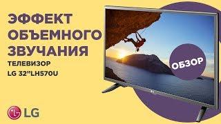 видео Телевизор LG 32lj519u