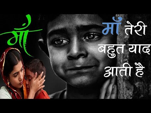 माँ तेरी याद आती है | Ek Maa Or Beta ki Dard Bhari Dastan | Emotional Sad Story of A Mother and Son