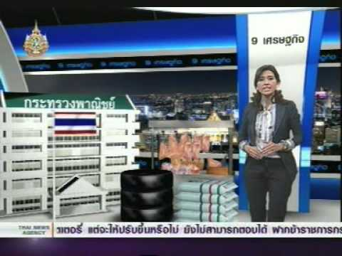 Oil and Gas Thailand 2012 On Channel 9