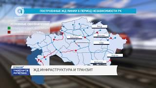 ЖД инфраструктура и транзит (Транспорт и логистика, 06.03.2018)
