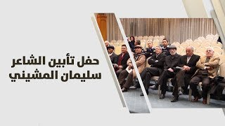 حفل تأبين الشاعر سليمان المشيني