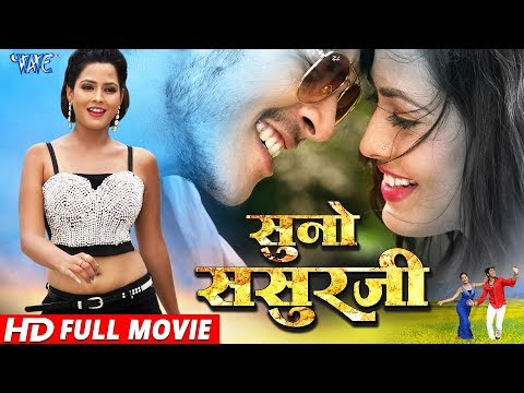 SUNO SASURJI - सुनो ससुरजी - Superhit Bhojpuri Movie 2018 - Rishabh Kashap (Golu), Richa - Full Film
