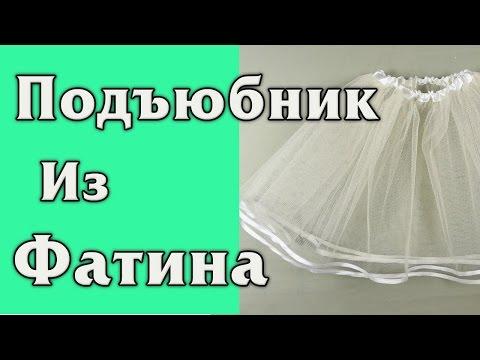 0 - Як зшити спідниця з фатину для спідниці-сонце?