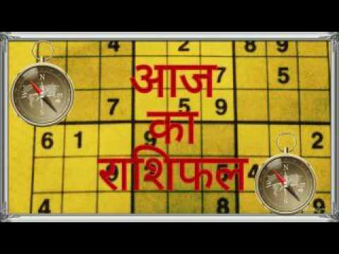 आज का राशिफल  राशिफल Today horoscope rashifall