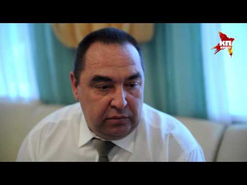 Глава ЛНР Игорь Плотницкий : Республику считают непризнанной, но уголь хотят все