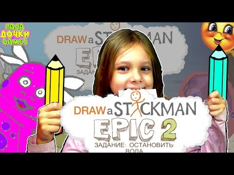 Epic 2 мультфильм
