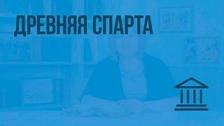 Древняя Спарта. Видеоурок по Всеобщей истории 5 класс