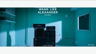 [MV中韓字幕] Hash Swan - 알렉산더처럼 왕 (Wang Like Alexander) (Feat. GRAY 그레이) [Han & Chi Sub] 歌詞翻譯-中字