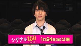 吉田仁人/映画「シグナル100」コメント動画