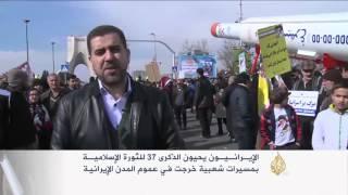 الإيرانيون يحيون الذكرى 37 للثورة الإسلامية