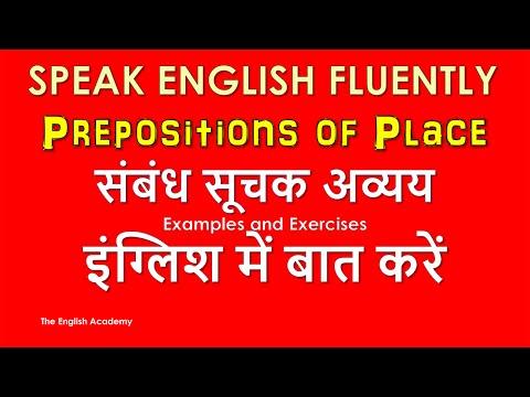 Prepositions of place - Learn English through Hindi - Prepositions - संबंध सूचक अव्यय