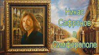 Выставка Никаса Сафронова в Симферополе