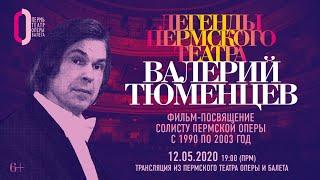 Легенды Пермского театра. Валерий Тюменцев / Legends of Perm Theatre. Valerii Tyumentsev