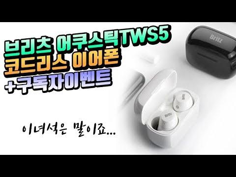 [구독자 이벤트] 브리츠 AcousticTWS5 코드리스 이어폰 일주일 사용후기