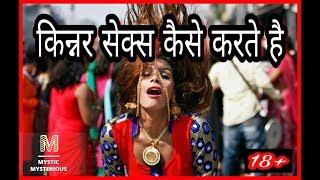 vuclip Kinner   Hijra   sex kaise krte   किन्नर कैसे होते है   Facts About Kinner   जानिए उनके बारे में