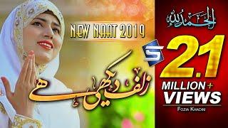 Fozia Khadim New Best Naat 2019- Zulf Dekhi Hai- by Studio5