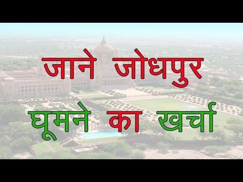 Places To Visit In Jodhpur Rajasthan  | Jodhpur Trip Budget Calculator | Jodhpur Tourist Places