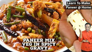 Paneer Mix Veg In Spicy Gravy  - Vegetable Kolhapuri recipe restaurant style  Home Made Fresh Masala